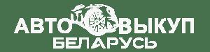 Выкуп авто в Беларуси